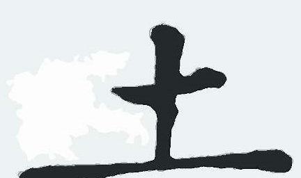 带土字旁念yi的字大全(五行里面属土的有哪些字)