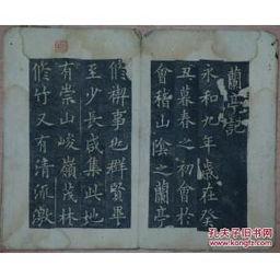 兰亭记(初学书法临什么帖子好)_1603人推荐
