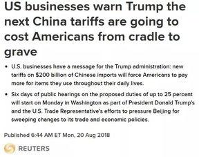 美国开关税听证会,结果变成对中国制造的赞美大会丨外媒说