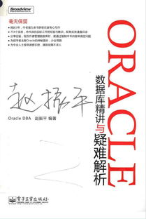Oracle数据库精讲与疑难解析 资料库 云豆网,北大青鸟官方学员社区