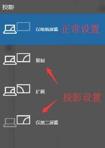 win10系统如何放置投影仪