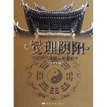 周易与中国传统文化的关系(为什么说易经与建筑风水文化是我国历史
