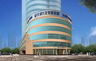 天津九龙男健医院是最好的医院