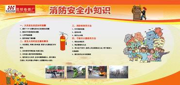 安全生产报安全消防小知识