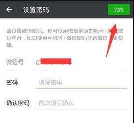 微信找回密码申诉失败怎么办(通过申诉找回密码失败)