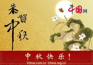 中国网中秋电子贺卡 9种语言送祝福