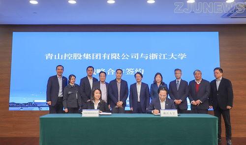 青山控股集团有限公司的营销网络