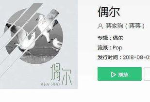 尔   歌手:蒋家驹   试听链接:点击试听   抖音上有很多好听的歌曲,...