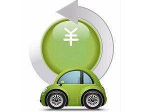 车贷需要哪些条件(一辆全款8万的车办理)