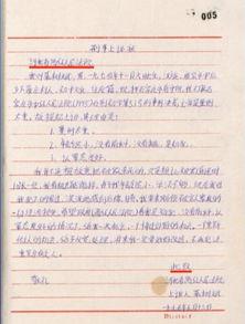 聂树斌手写的申诉状,标注日期为1995年5月13日.