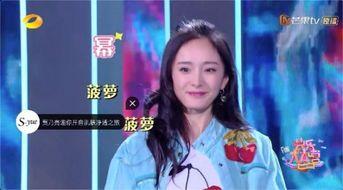 杨幂携新剧亮相快乐大本营,奢悦发现她33岁还保持少女感的秘密