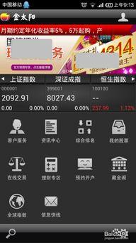 现在能用手机买卖股票吗?