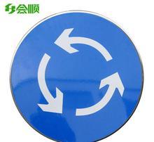 靠右行驶标志图片