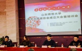 跃动师大 山东师范大学青年志愿者协会成立大会暨培训会正式举行