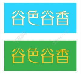 谷色谷香 艺术字体图片模板免费下载 eps格式 编号16566248 千图网