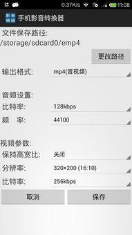 视频格式转换app下载 视频格式转换下载 v1.1 跑跑车安卓网