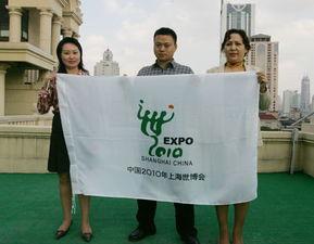 上海频道 上海世博会会旗随 神六 上天 神六