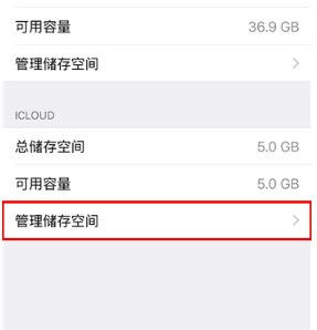 icloud储存空间购买怎么取消(icloud照片找回)