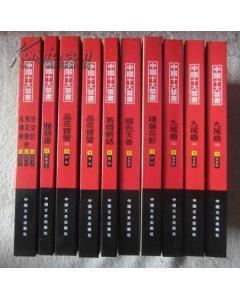 中国十大禁书 红楼春梦 国色天香 品花宝鉴 九尾龟 全套11册 精装