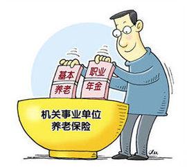退休金双轨制(什么是养老双轨制?)