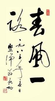 启功先生(启功的书法)_1659人推荐