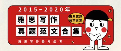 雅思作文范文30篇2020