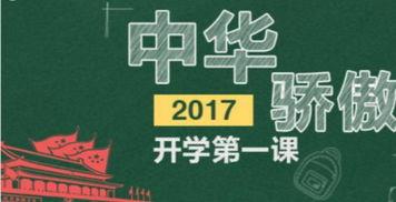 开学第一课——我的中华骄傲