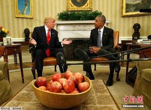 特朗普与奥巴马会面.