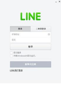 line怎麽下�d