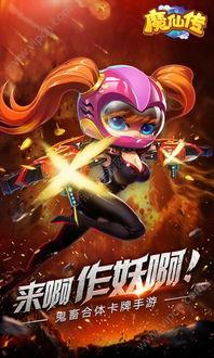 魔仙传官网下载 魔仙传官网游戏iOS版下载 全查软件下载