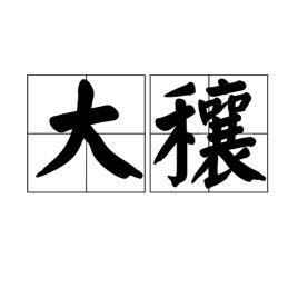穰(穰侯是敬称吗?)
