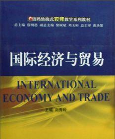 国际经济与贸易考研可以考金融吗