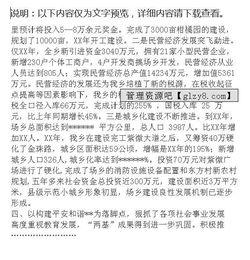 乡镇党委书记任期经济责任述职报告