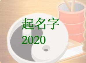 属鼠2020女孩起名姓尹