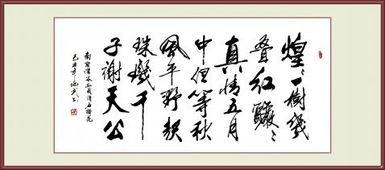 最美书法作品欣赏图片(行书优秀作品)_1659人推荐