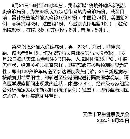 天津新增1例境外输入新冠肺炎确诊病例