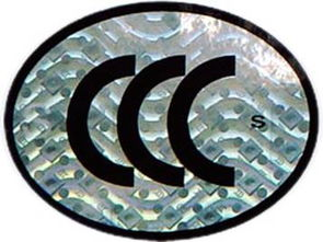 什么是ccc认证标志