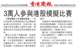 香港商报3万人参与港股模拟比赛