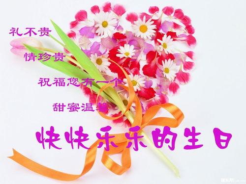 祝福妈妈生日快乐的话语