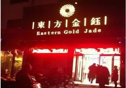 东方金钰官网(st东方金钰的最新消息)_1582人推荐