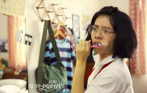 我的少女时代女主角宋芸桦,丑女大逆袭,帅气男友曝光