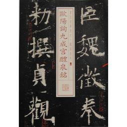 欧阳询九成宫醴泉铭(楷书九成宫)_1876人推荐