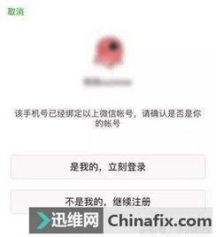 新手机号怎么注册微信(微信人工客服在线咨询)