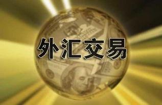 外汇交易平台哪个好