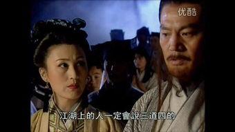 笑傲人物谱 金庸武侠小说人物姓名解读
