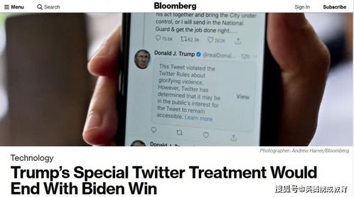 如果拜登入驻白宫,推特达人特朗普还能为所欲为的发推特吗