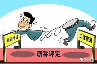 江苏职称评定松绑,职称外语和计算机两个硬杠杠变加分项