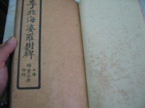 李北海(李北海书法)_1876人推荐