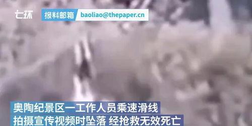 重庆高空索道坠落女子死亡景区全部停运速滑项目
