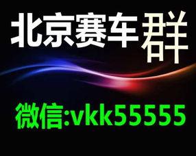 北京PK10微信群加微信进群VKK55555 北京pk10微信群9.7 北京赛车微信群开奖视频